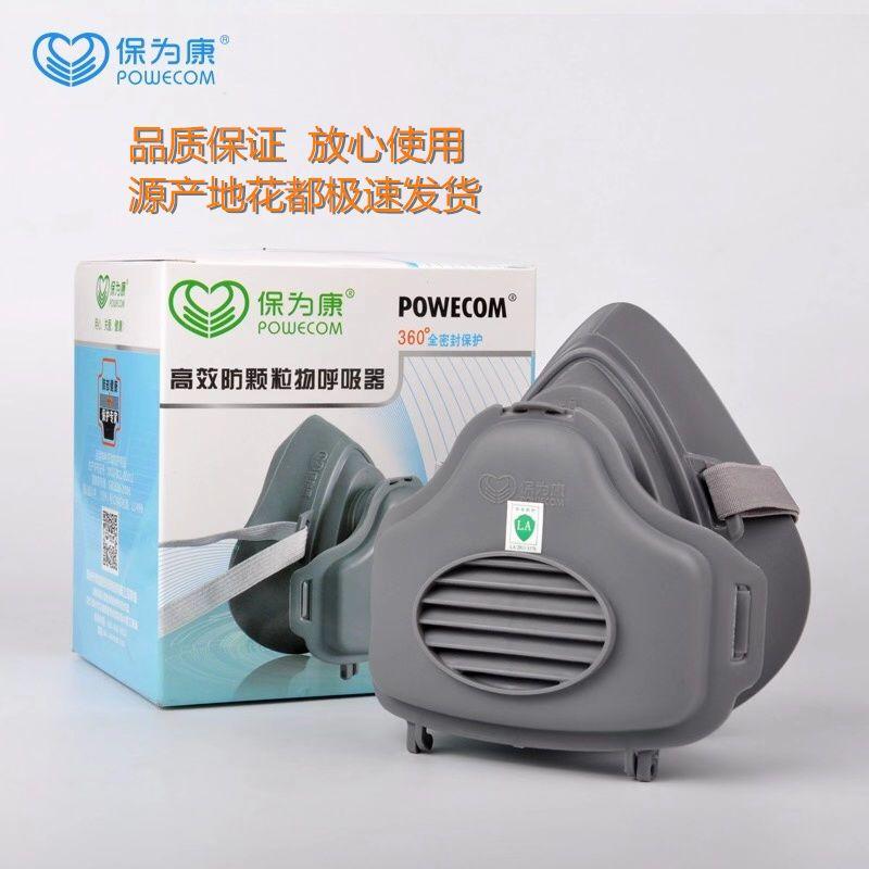 KN95保为康3700防尘口罩面具透气工业粉尘硅胶打磨清洗易呼吸面罩