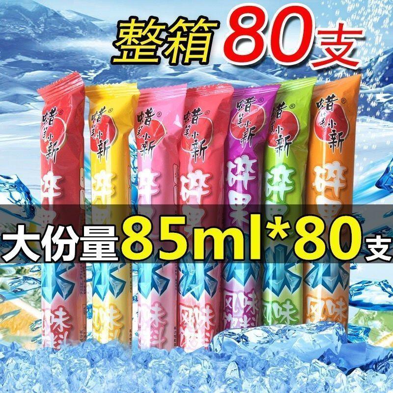 蜡笔小新果味棒棒冰碎碎冰奶棒85ml*20根果味饮料多口味多规格
