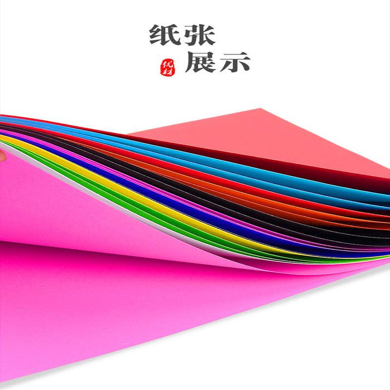 54302-4K彩色厚硬卡纸8K手工彩纸折纸儿童diy剪纸美术绘画纸黑白卡材料-详情图