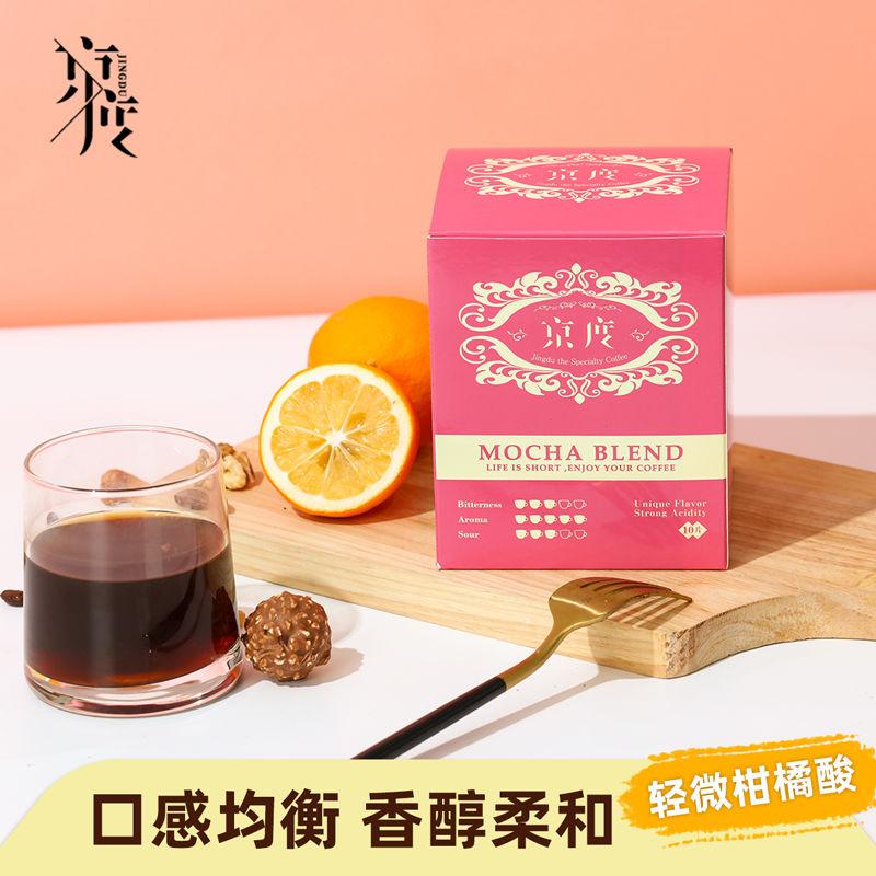 京度挂耳咖啡无糖黑咖啡纯咖啡粉新品上市特价折扣厂家直销包邮