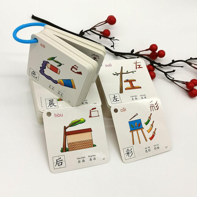 象形图学前识字卡片儿童快速学汉字必备宝宝早教启蒙认知幼儿园