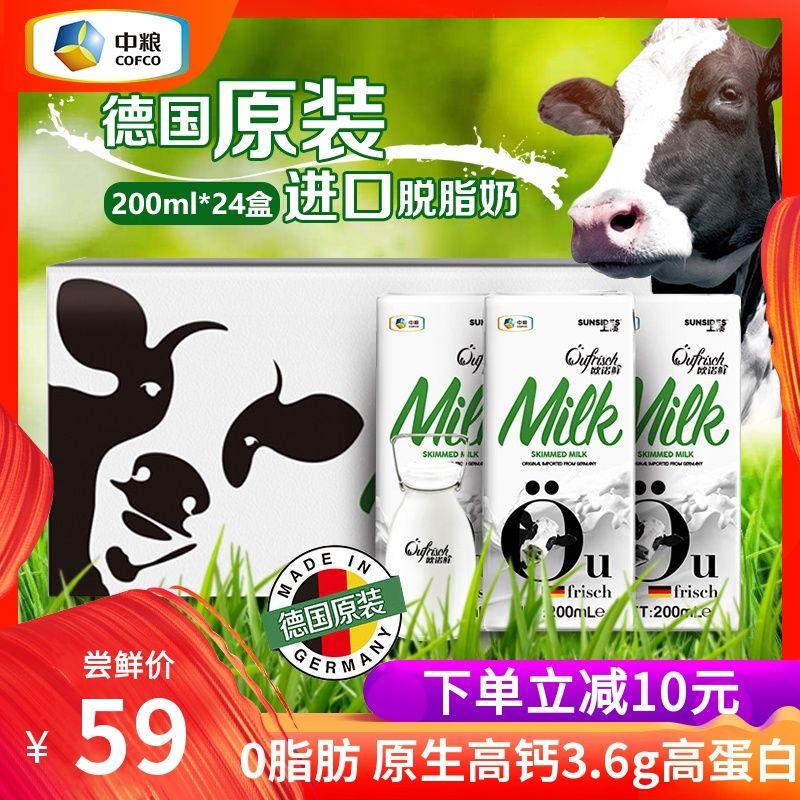 进口脱脂纯牛奶200ml整箱24盒装早餐高钙无脂肪低脂低热量0批特价