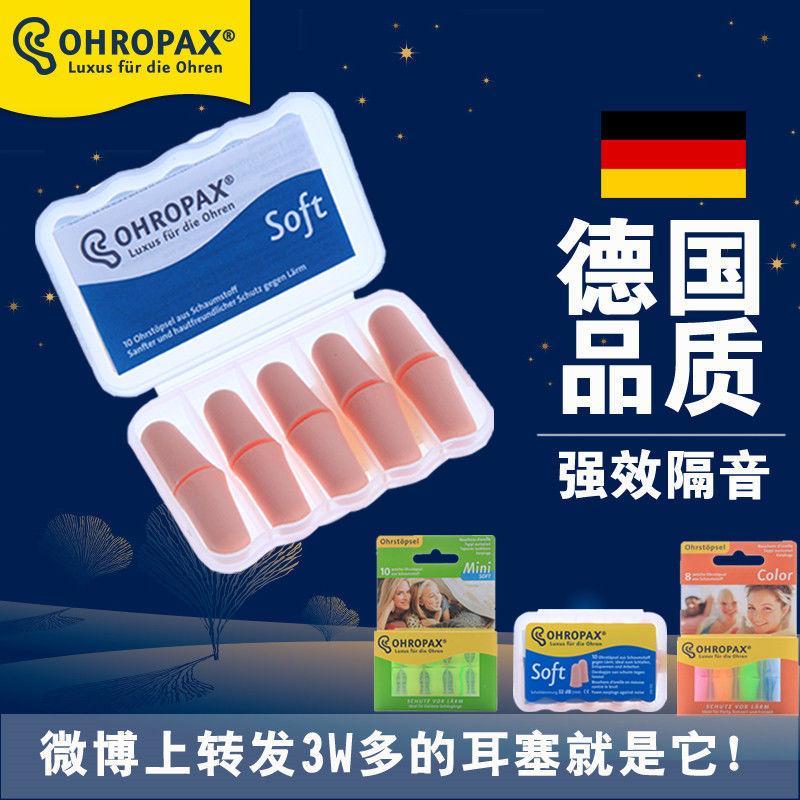 德国安耳悠耳塞ohropax硅胶耳塞进口睡眠专用soft 防噪音原装睡觉