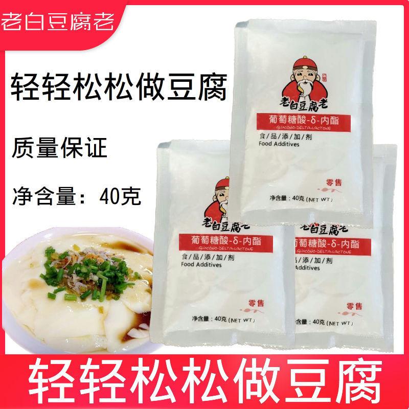 老白豆腐老葡萄糖酸内酯葡萄糖内脂做豆腐脑的家用豆花凝固剂