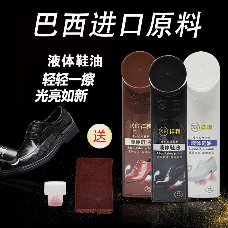 液体鞋油无色通用高级皮鞋油黑色棕色真皮保养油黑又亮擦鞋神器