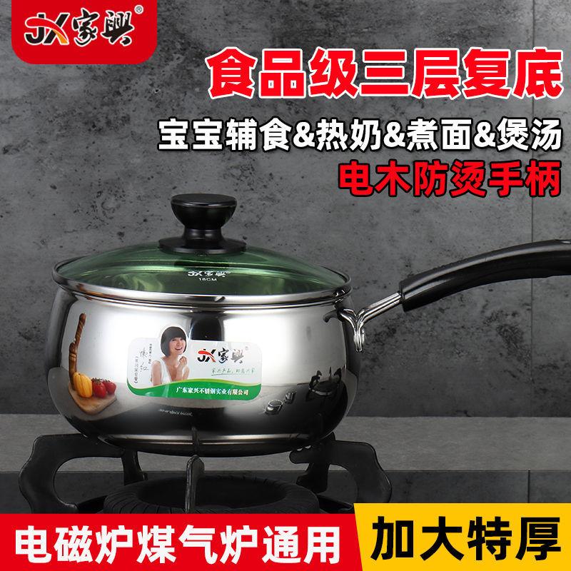 家兴304食品级不锈钢奶锅汤锅婴儿煮粥辅食锅电磁炉燃气煲汤煮面