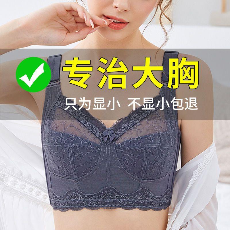 热卖新款内衣女薄款大胸显小文胸无钢圈胸罩聚拢收副乳调整型超薄