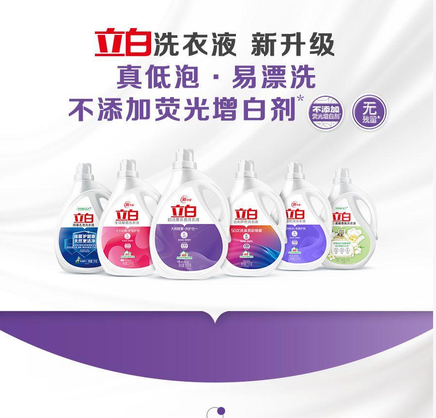 A 【正品】立白洗衣液超洁薰衣香家庭装持久留香实惠装手洗机洗
