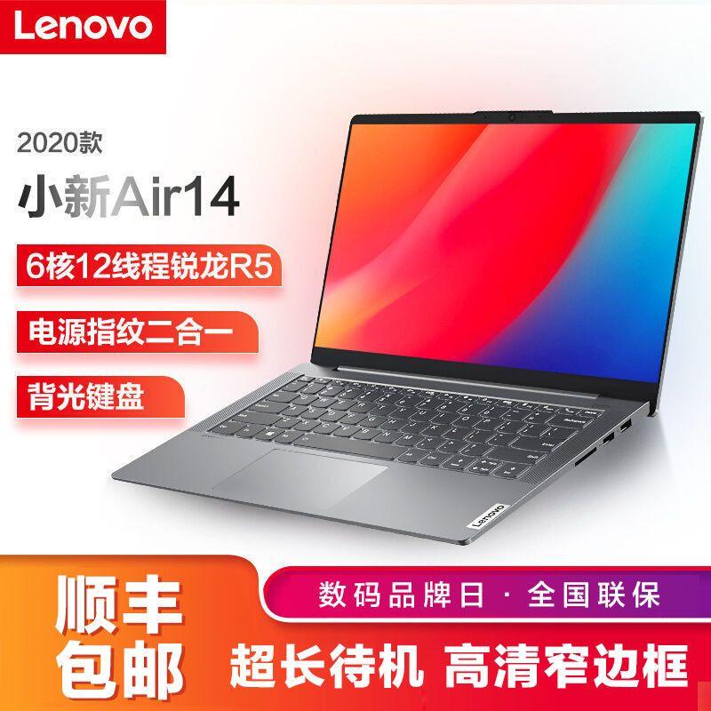 联想笔记本小新AIR14锐龙R5 学生女生轻薄本办公商务超薄手提电脑