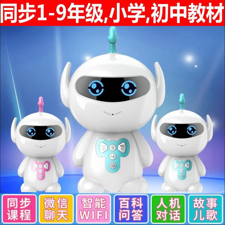 机器人智能对话儿童智能机器人早教机学习机多功能故事机儿童玩具【7月14日发完】
