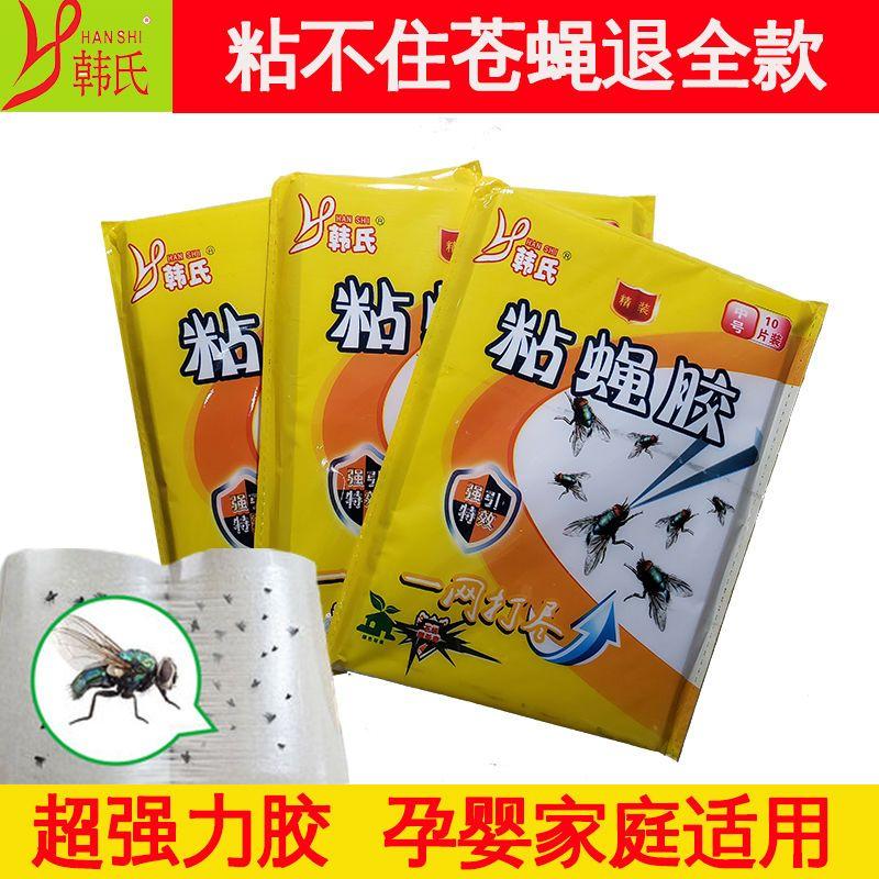 10张装 苍蝇贴粘蝇纸强灭苍蝇蚊虫板强力粘苍蝇胶药捕蝇器苍蝇