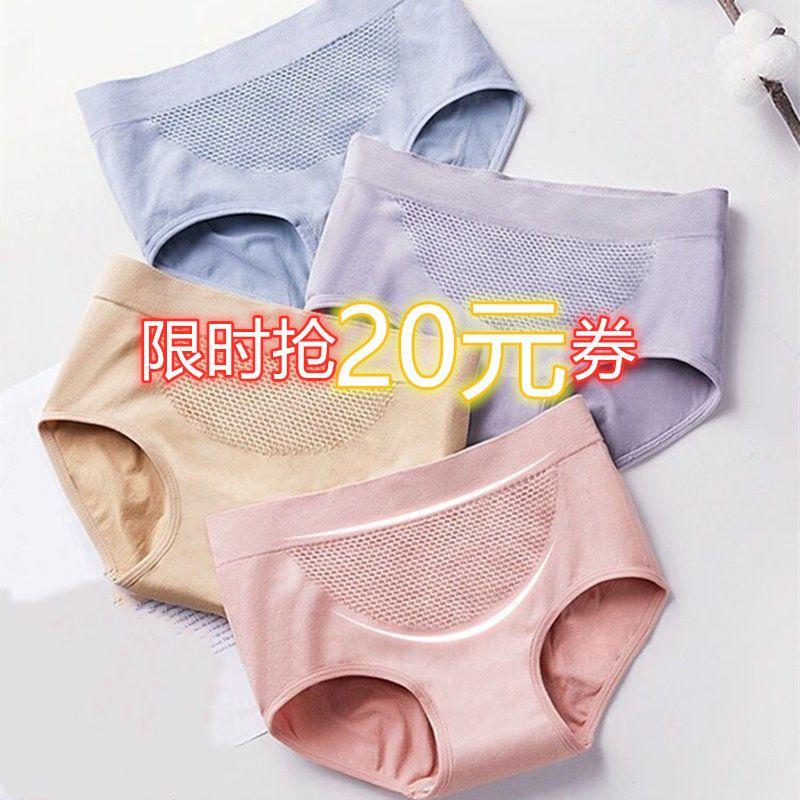 2-4条抗菌暖宫收腹提臀内裤女士透气秋冬季纯棉裆中腰三角短裤头