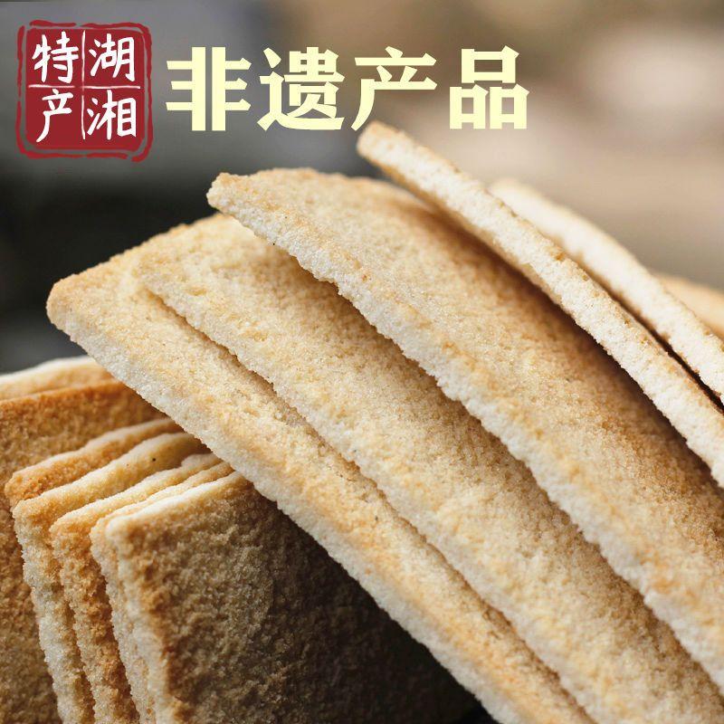 湖南特产湘元斋代餐零食可做茶点低脂手工烤制不上火米香味微甜