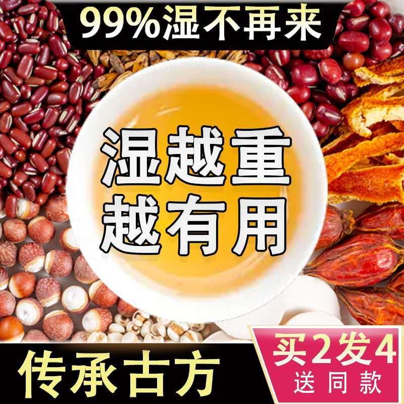 红豆薏米茶祛湿茶赤小豆芡实脾胃养生养颜袋泡茶体内除湿组合茶