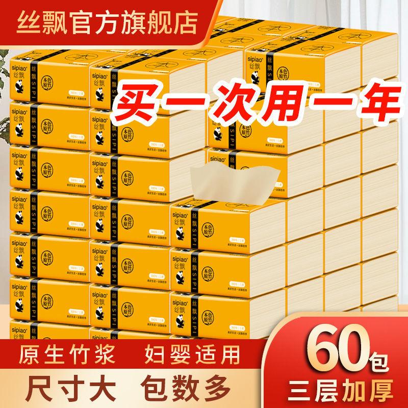 60包/18包丝飘天然竹浆本色纸巾抽纸批发整箱家用卫生纸面巾纸抽