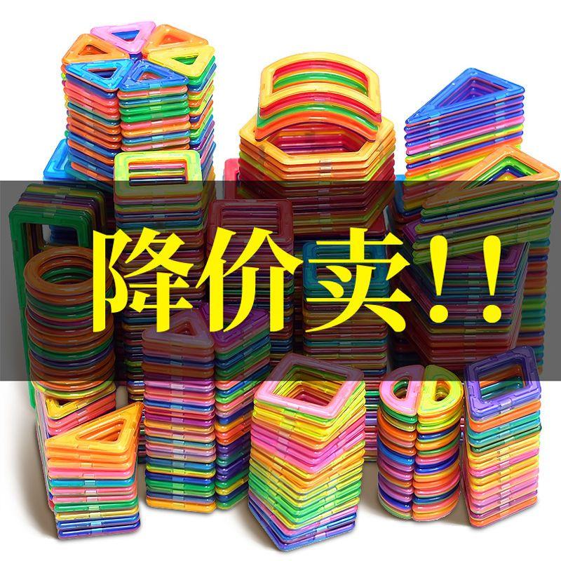 磁力片积木小号儿童吸铁石玩具磁性磁铁3-6岁男女孩散片拼装益智主图0