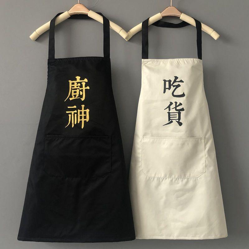家用厨房做饭家务围裙女时尚新款防油污渍成人工作男女围腰工作服