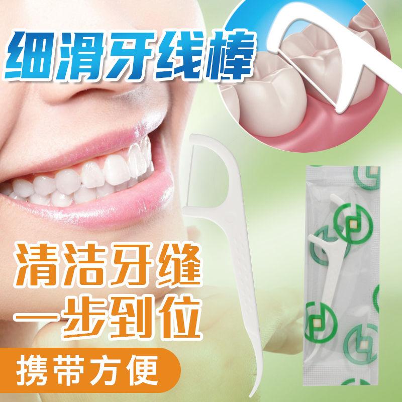 牙旗牙线棒 超细高拉力 家庭装成人牙签.牙线.口腔护理