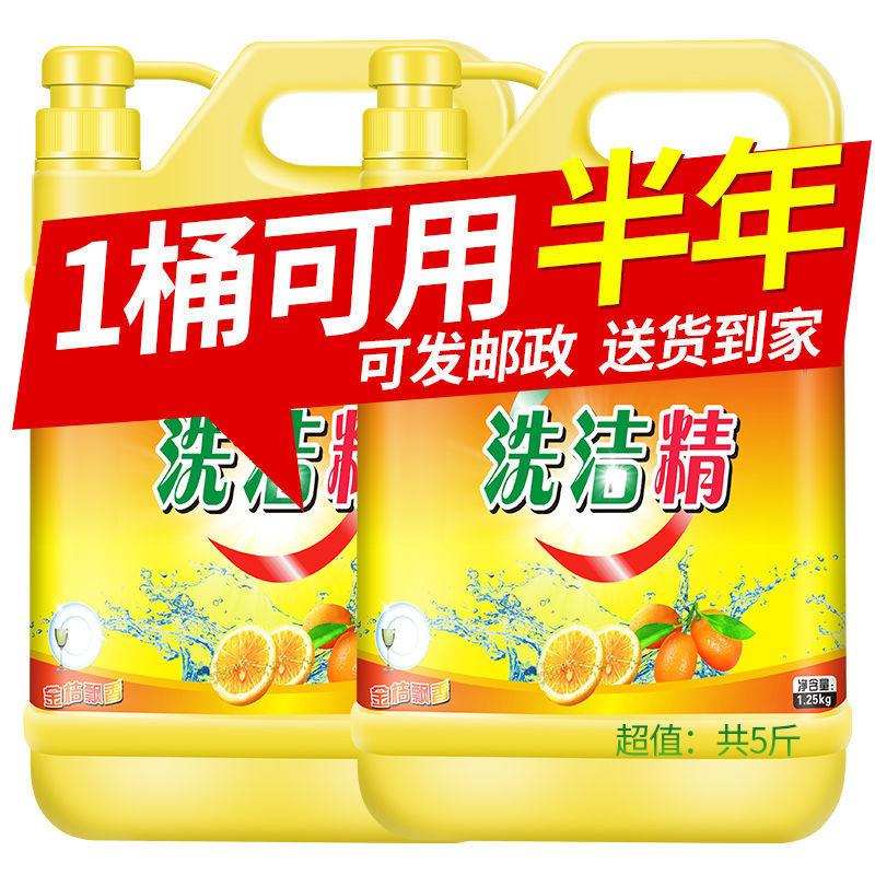 洗洁精家庭装厨房 小瓶大桶批发餐具清洁剂果蔬净饭店家用2.5-9斤