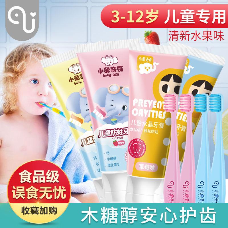 小象奇奇儿童牙刷牙膏套装