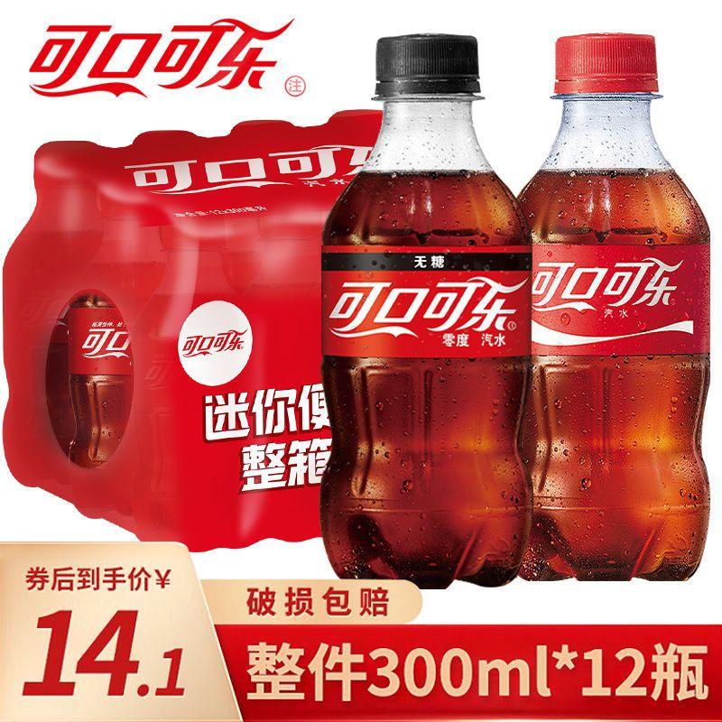 6月 可口可乐无糖可乐300ml*12瓶碳酸饮料迷你汽水【7月7日发完】