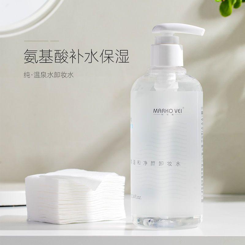 氨基酸温泉水温和卸妆水玛可薇温和净颜卸妆水300ml