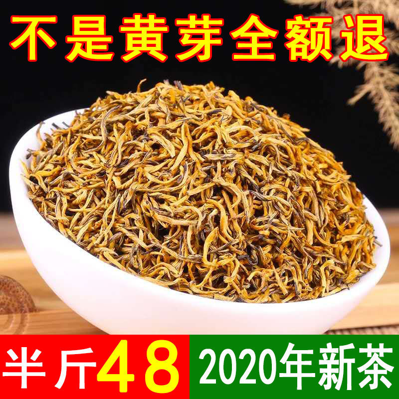 红茶茶叶 金骏眉特级正品 武夷山2020年黄芽新茶浓香型250g500g主图
