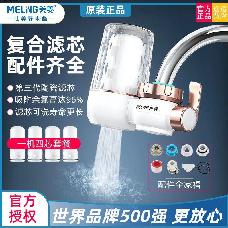 美菱净水器家用厨房农村水龙头过滤器自来水前置过滤直饮机L803