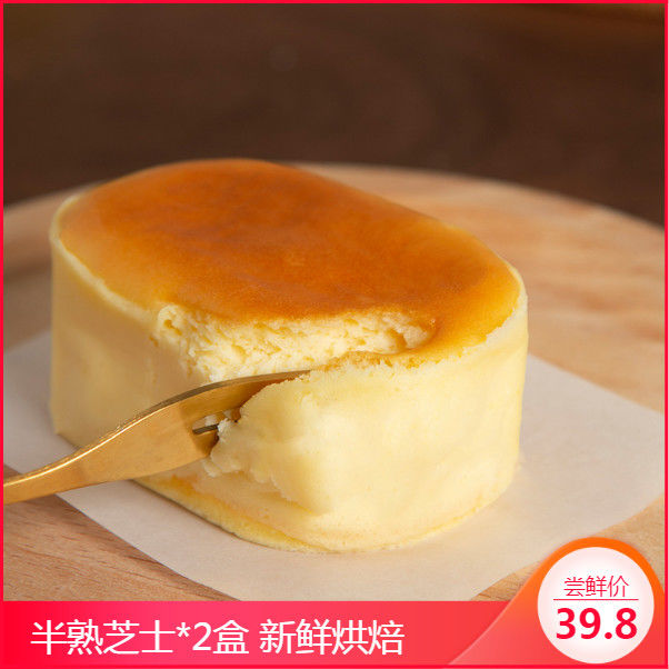 半熟芝士冷冻蛋糕新鲜烘焙包邮早餐下午茶必备糕点甜点【发2盒】【4月2日发完】