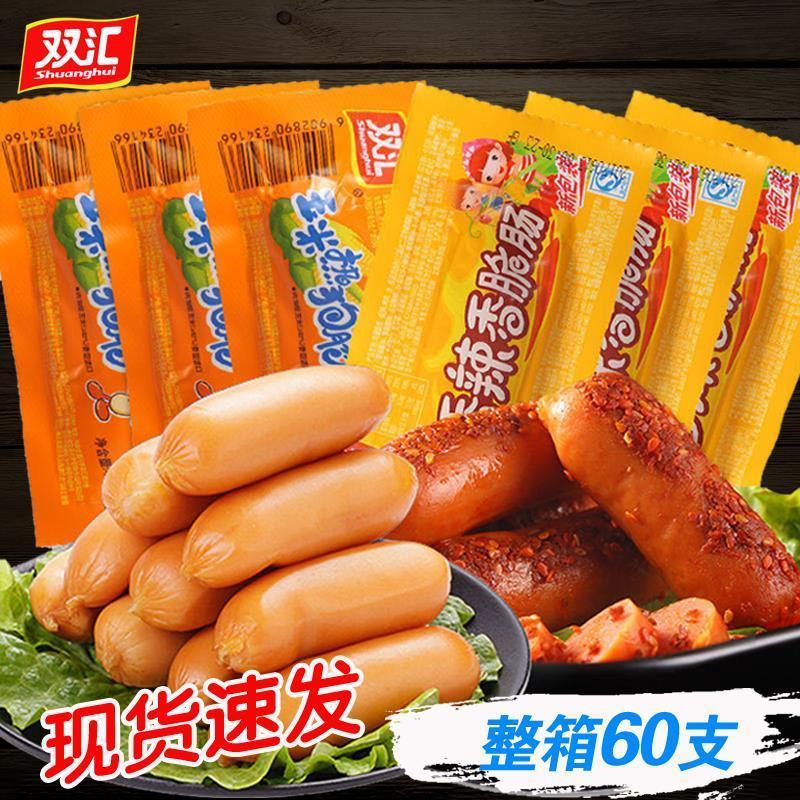 双汇香辣香脆肠32g袋火腿玉米香甜肠即食小吃泡面搭档整箱批发