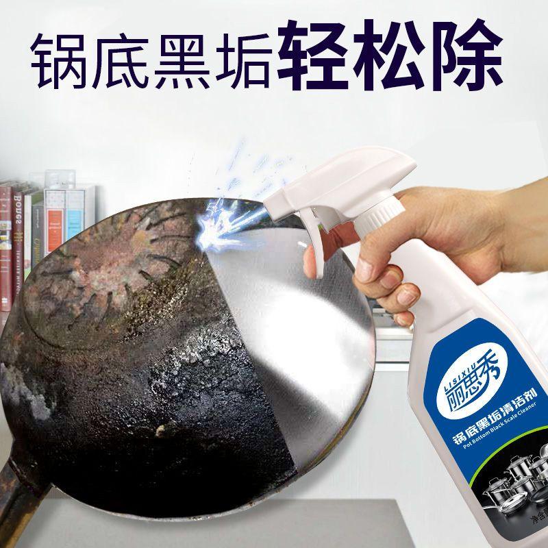 锅底黑垢去除剂焦渍烧黄划痕不锈钢锅底护理