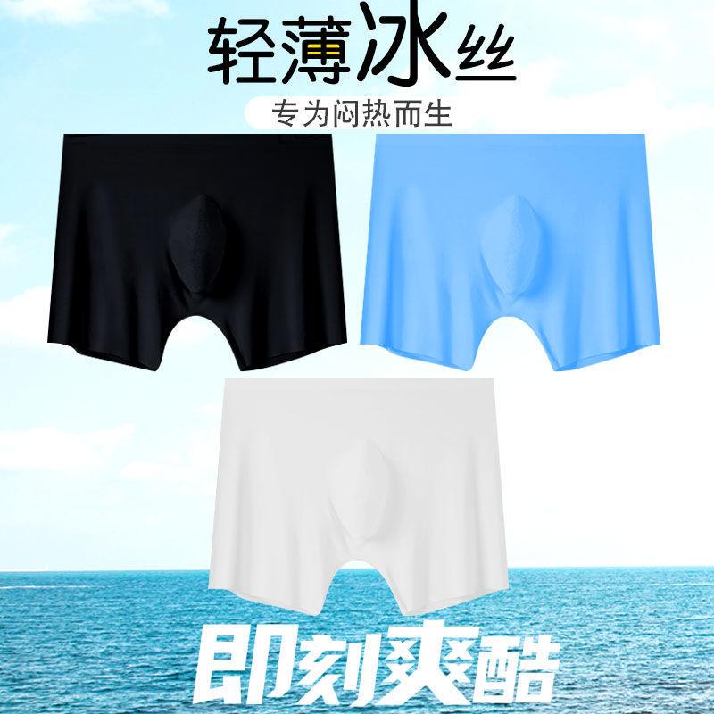 冰丝内裤男士无痕一片式平脚裤3D冲模囊袋太空舱学生内裤大码平角