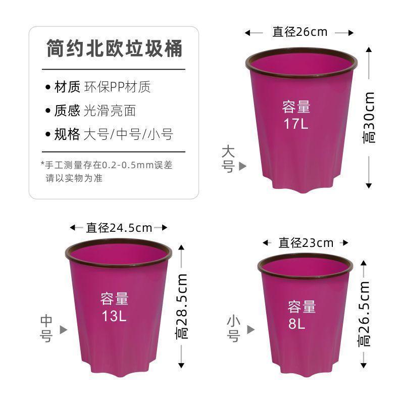 【48小时内发货】【买1送1】垃圾桶分类创意卧室家用大小号卫生间厨房客厅无盖塑料