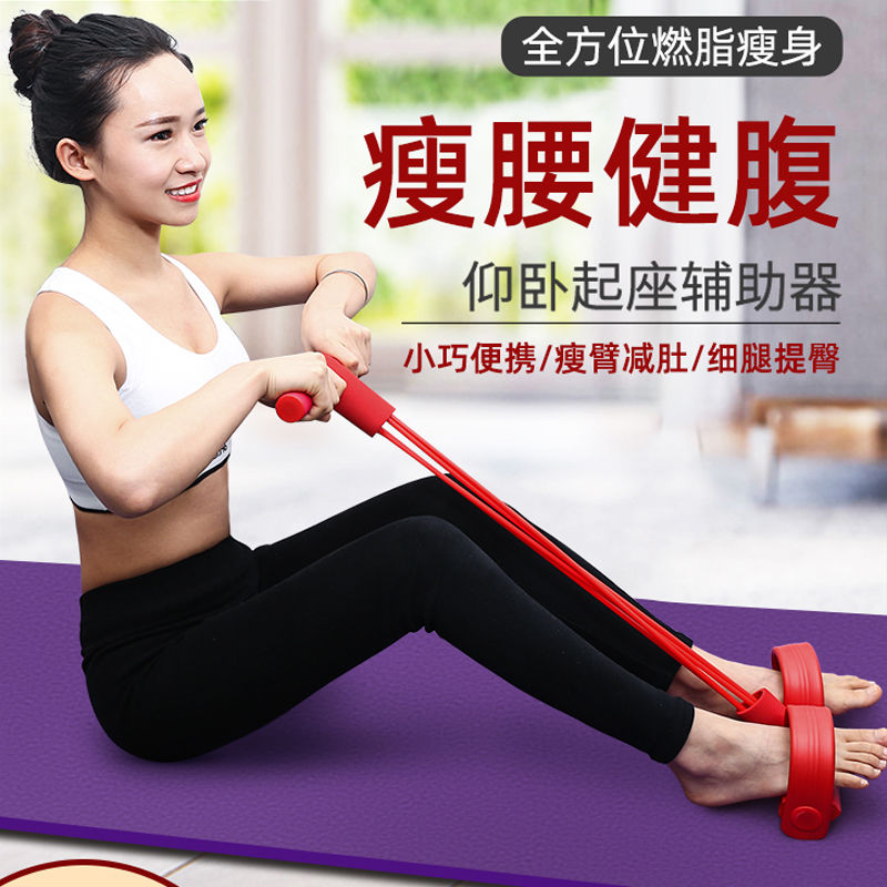 脚蹬拉力器仰卧起坐辅助健身带瑜伽器材家用男女减腰瘦肚子拉力绳