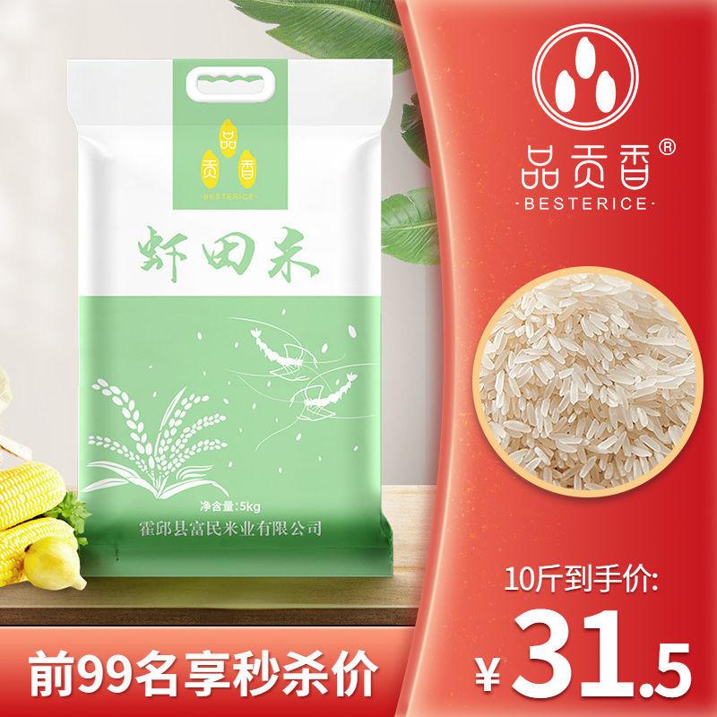 品贡香 虾田米 虾稻田种植生态香大米 非蟹田米 2.5kg5斤/5kg10斤