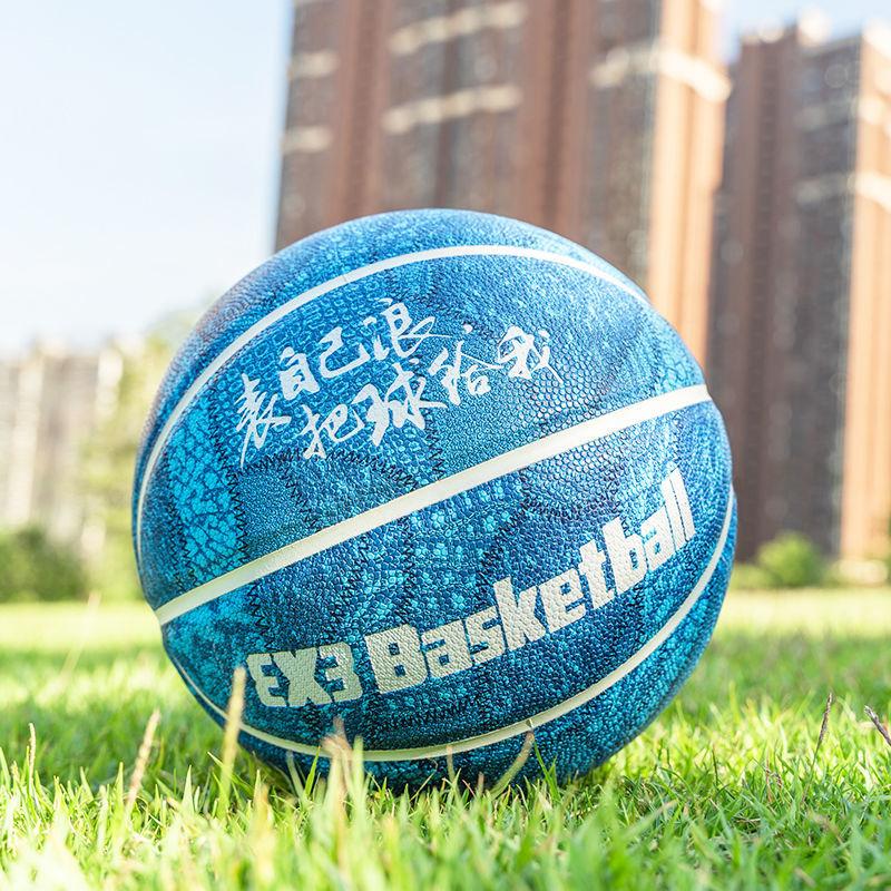 星空街球水泥地耐磨防滑 学生7号成人比赛 个性篮球 软皮街头篮球
