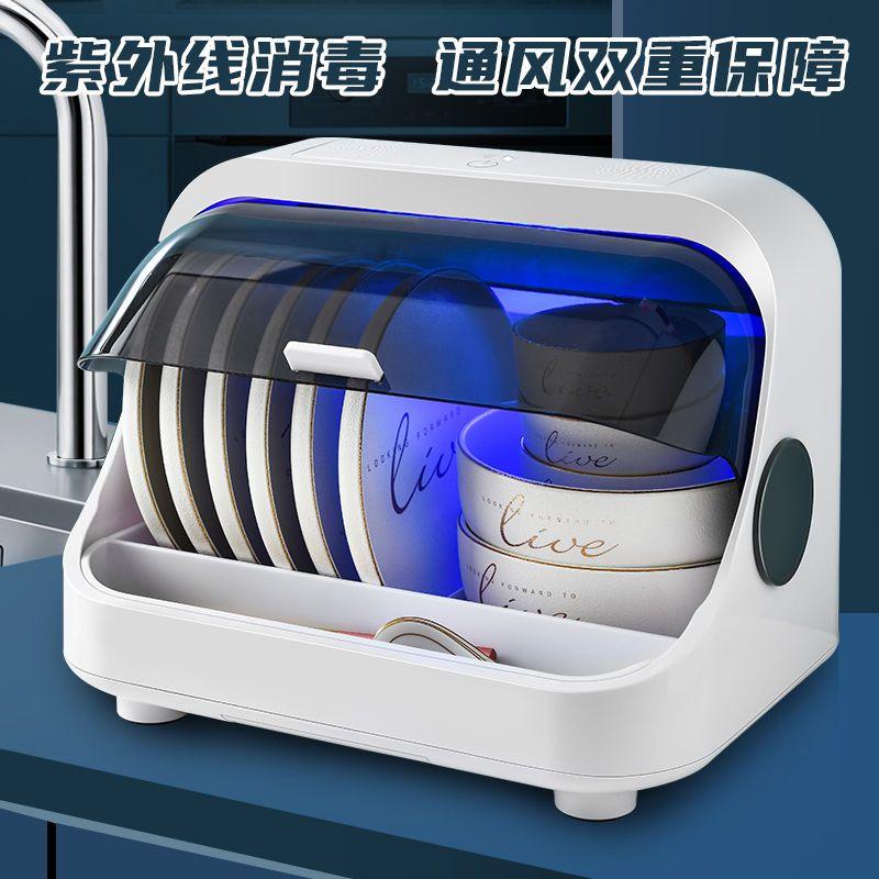家用消毒柜紫外线消毒碗架碗柜台式餐具柜装碗箱碟盘沥水置物架