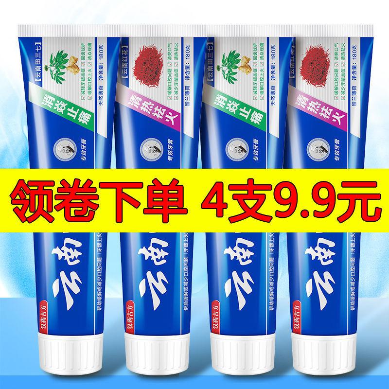 【超值4支装】正品牙膏美白去火去渍去口臭消炎止痛护龈110g/180g