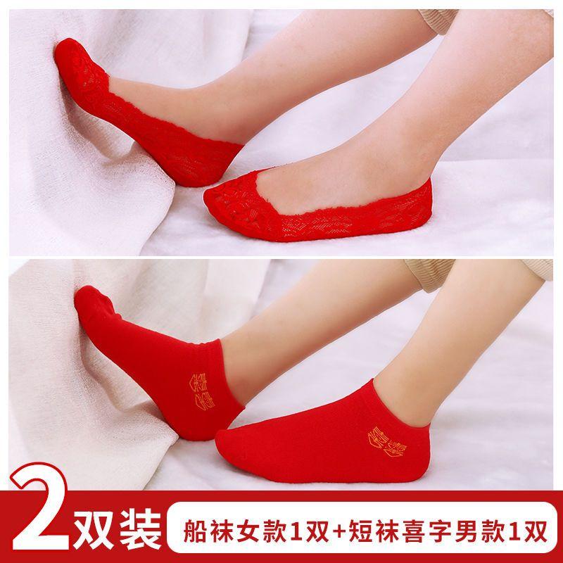 结婚红袜子新娘袜本命年红袜子 男女棉袜 中筒短袜喜福袜子