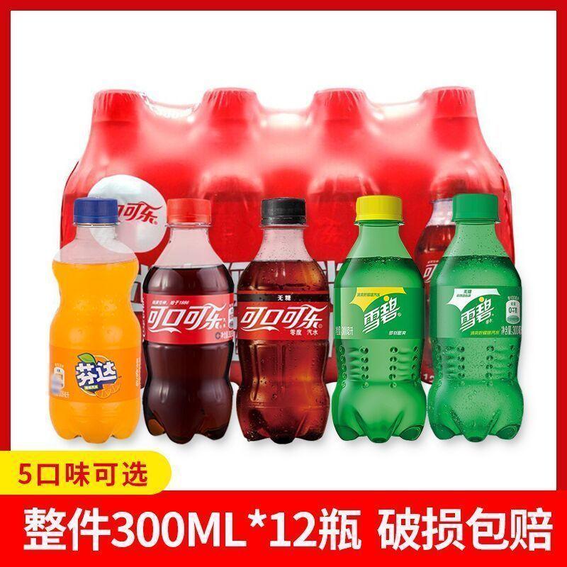 6月 可口可乐无糖可乐300ml*3/6/12瓶芬达雪碧碳酸饮料迷你汽水【7月18日发完】