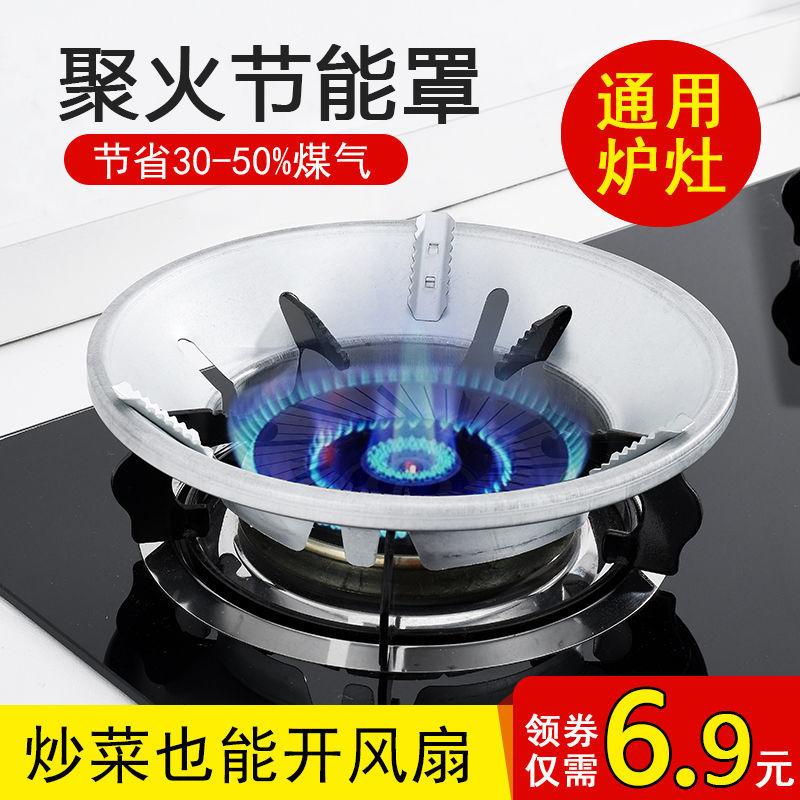 防风罩煤气灶节能罩聚火圈家用燃气支架炉灶配件省气隔热档风