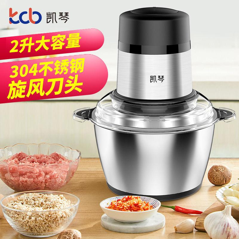 凯琴/KCB绞肉机多功能料理机家用电动小型不锈钢搅肉搅拌机