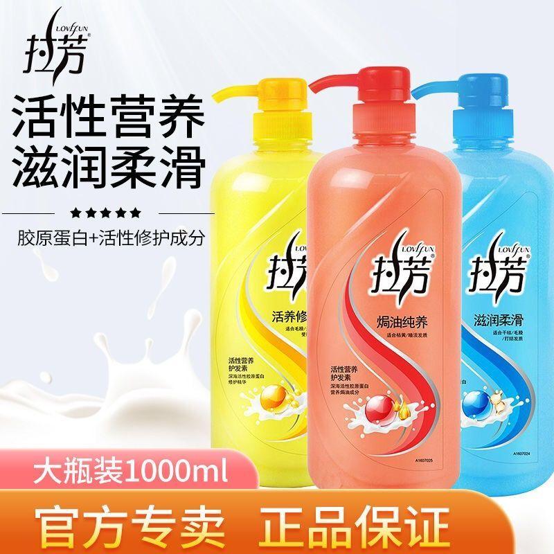 拉芳官方正品护发素修复干枯毛躁营养柔顺发膜滋润保湿焗油修护