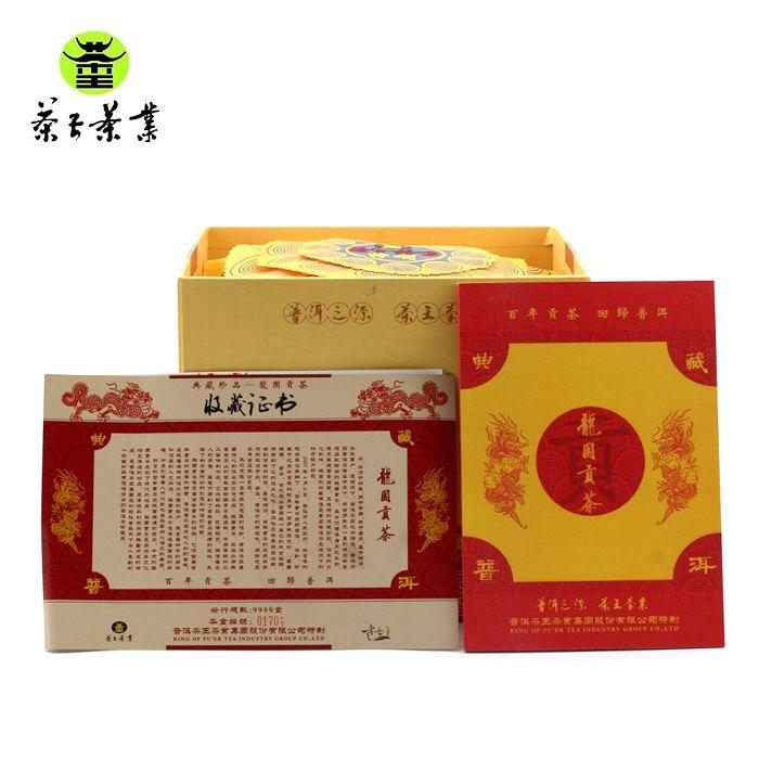云南茶王正品普洱茶生茶古树陈年茶叶送礼盒装高档普耳龙团贡茶