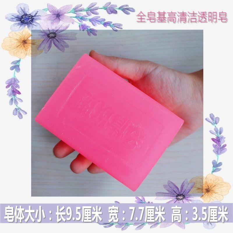 多情玫瑰洗衣皂210g大块家用浓香型增白香皂肥皂透明皂批发整箱