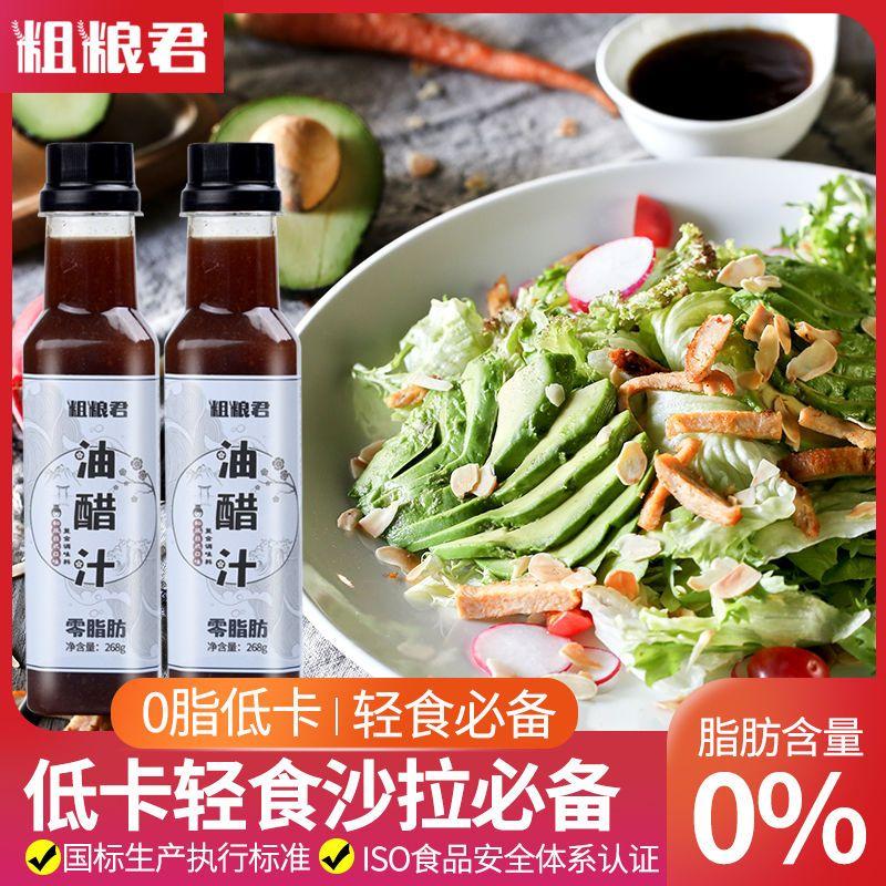 0脂肪低卡油醋汁低脂日式和风轻卡拌菜汁健身减0脂肥胖蔬菜沙拉酱