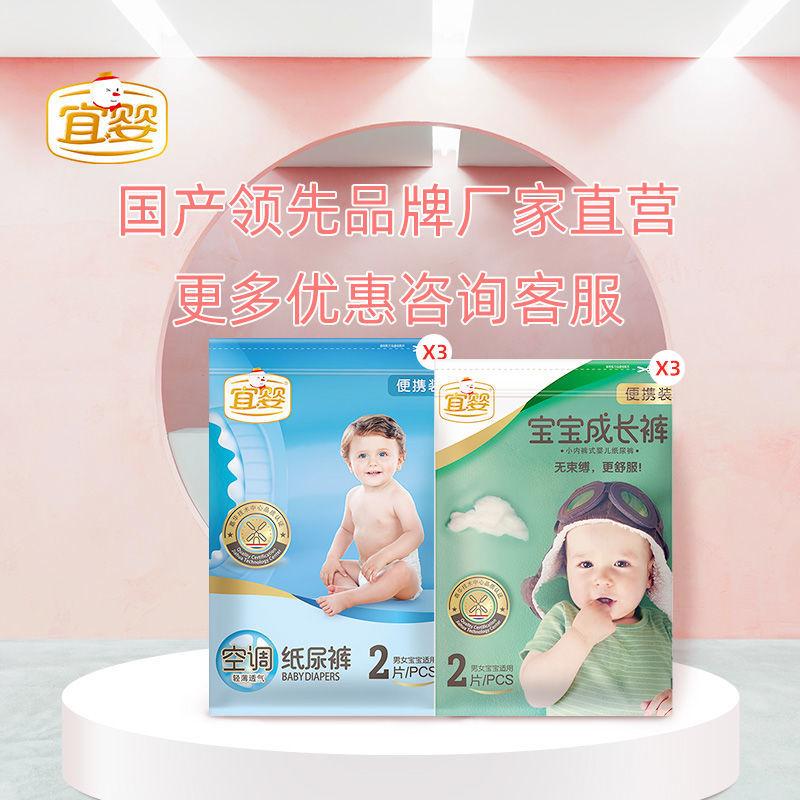宜婴空调纸尿裤宝宝成长裤婴儿尿不湿拉拉裤超薄透气干爽试用装6