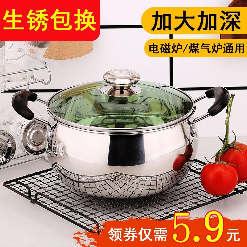 【特厚大容量】不锈钢汤锅家用煲汤炖锅煮面条煮粥奶锅火锅电磁炉