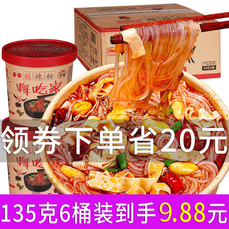 大桶135-158克正宗嗨吃家酸辣粉整箱桶装重庆红薯粉方便速食批发