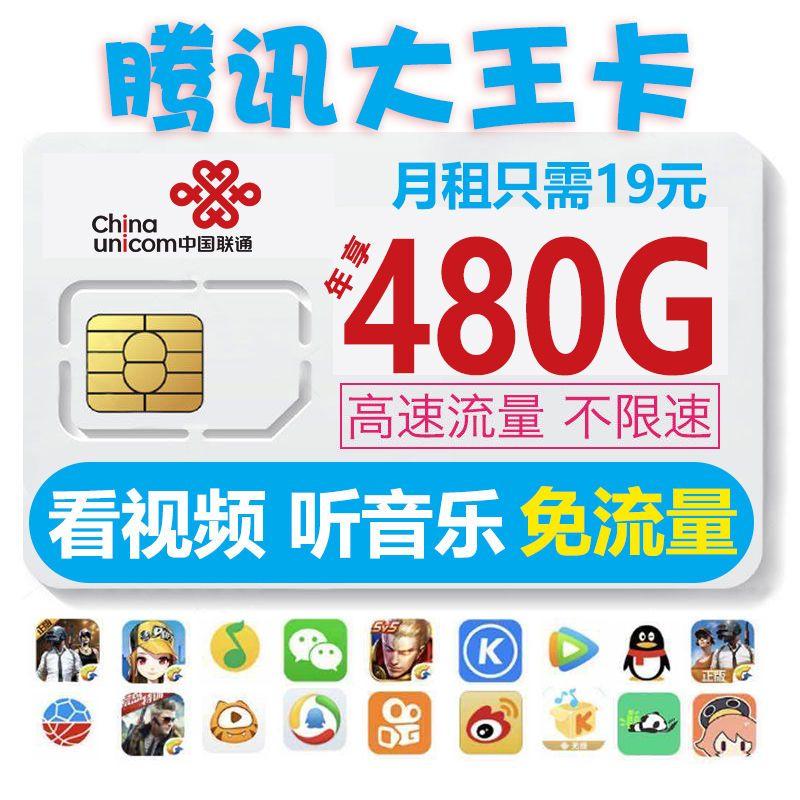 流量卡纯上网卡永久联通腾讯大王卡免流量手机卡全国不限速电话卡